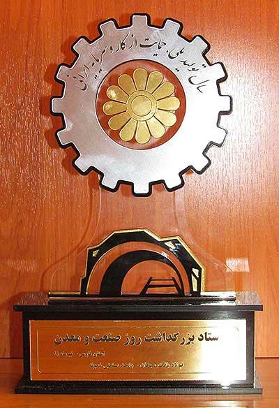 تقدیر از برترین های بخش صنعت و معدن استان فارس 1391