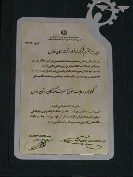 حامیان حقوق مصرفکنندگان استان فارس در سال 1392معرفی شدند