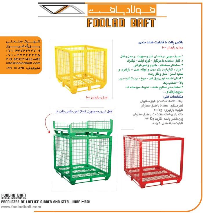 باکس پالت فلزی مدل باردان 100 یا سبد صنعتی فلزی یا پالت صنعتی فلزی فولاد بافت