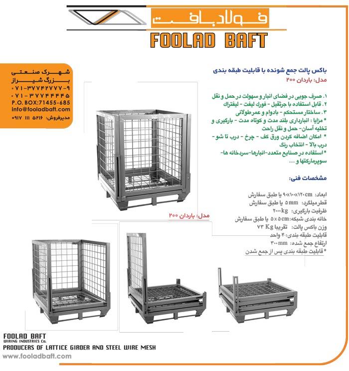 باکس پالت فلزی مدل باردان 200 یا سبد صنعتی فلزی یا پالت صنعتی فلزی فولاد بافت