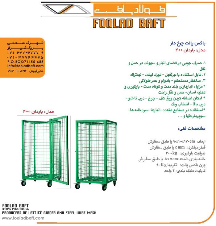 باکس پالت فلزی مدل باردان 400 یا سبد صنعتی فلزی یا پالت صنعتی فلزی فولاد بافت